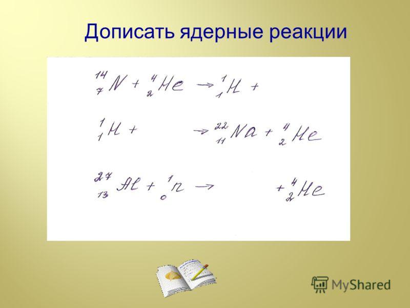 Дописать ядерные реакции