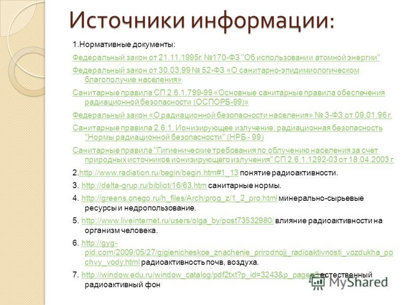 Источники информации : 1.Нормативные документы: Федеральный закон от 21.11.1995г. 170-ФЗ