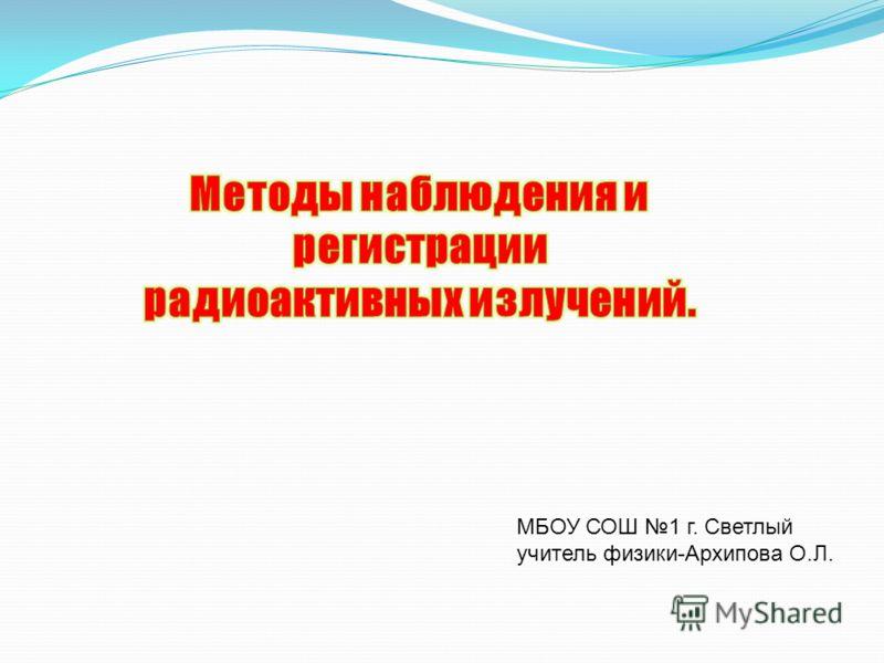 МБОУ СОШ 1 г. Светлый учитель физики-Архипова О.Л.