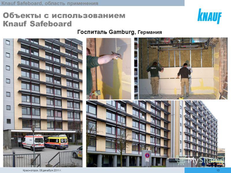 13Красногорск, 08 декабря 2011 г. Объекты с использованием Кnauf Safeboard Госпиталь Gamburg, Германия Кnauf Safeboard, область применения