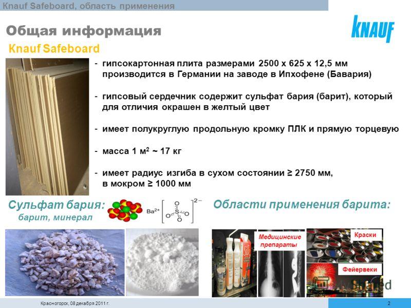 Кnauf Safeboard, область применения 2Красногорск, 08 декабря 2011 г. Общая информация Кnauf Safeboard -гипсокартонная плита размерами 2500 х 625 х 12,5 мм производится в Германии на заводе в Ипхофене (Бавария) -гипсовый сердечник содержит сульфат бар
