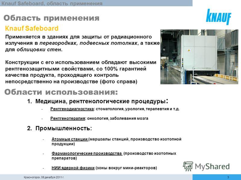 3Красногорск, 08 декабря 2011 г. Область применения Применяется в зданиях для защиты от радиационного излучения в перегородках, подвесных потолках, а также для облицовки стен. Конструкции с его использованием обладают высокими рентгенозащитными свойс