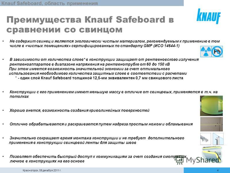Преимущества Кnauf Safeboard в сравнении со свинцом 4Красногорск, 08 декабря 2011 г. Кnauf Safeboard, область применения Не содержит свинец и является экологически чистым материалом, рекомендуемым к применению в том числе в «чистых помещениях» сертиф
