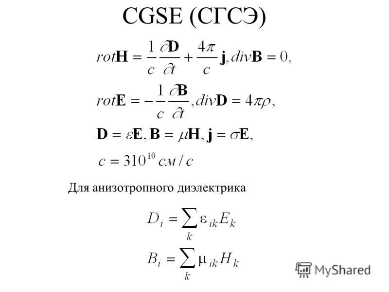 CGSE (СГСЭ) Для анизотропного диэлектрика