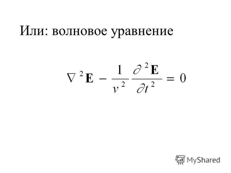 Или: волновое уравнение