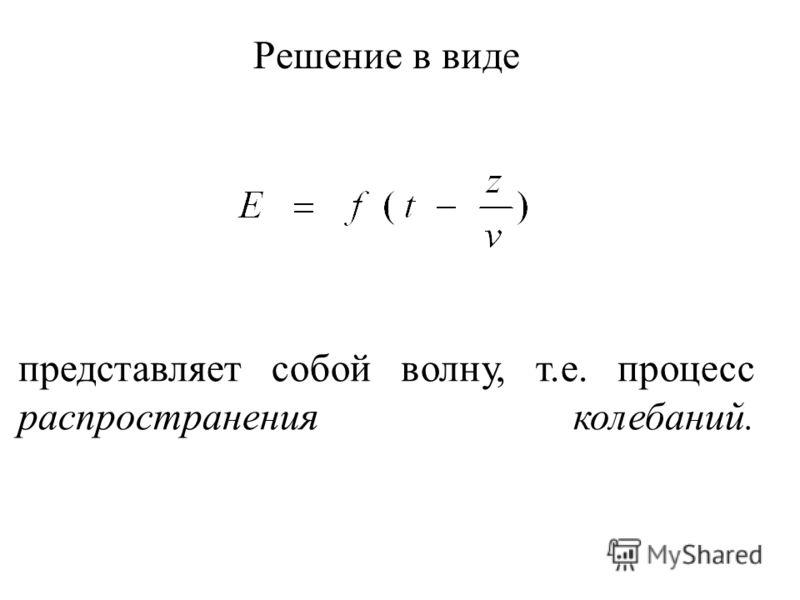 Решение в виде представляет собой волну, т.е. процесс распространения колебаний.
