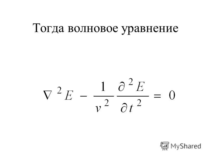 Тогда волновое уравнение
