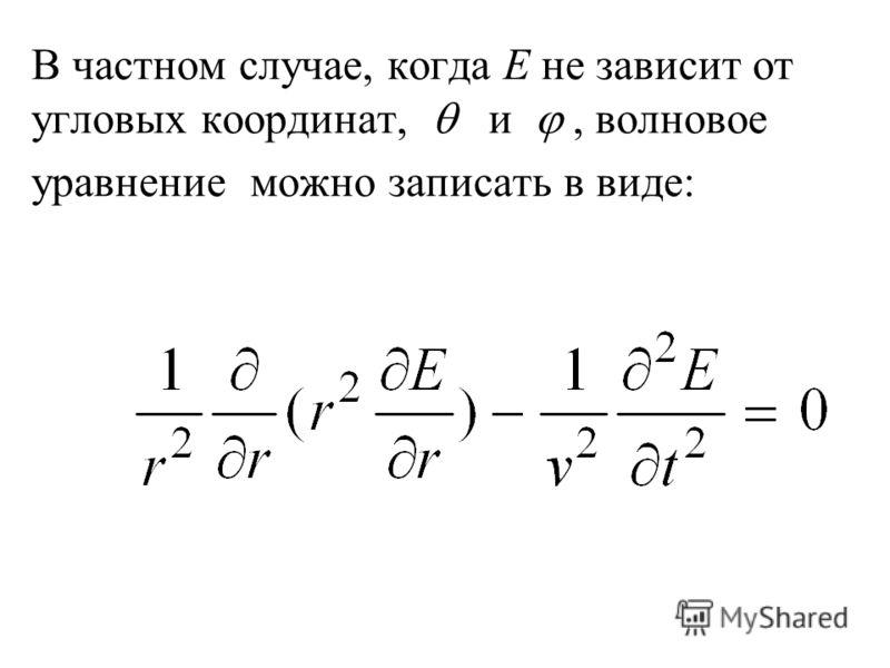 В частном случае, когда Е не зависит от угловых координат, и, волновое уравнение можно записать в виде: