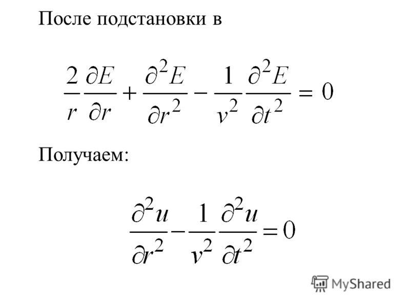 После подстановки в Получаем: