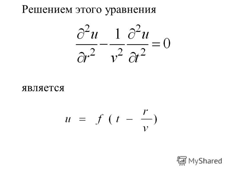 Решением этого уравнения является