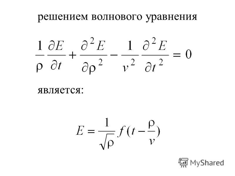 решением волнового уравнения является: