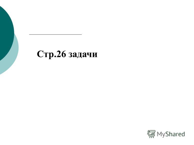 Стр.26 задачи