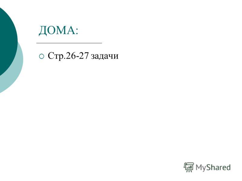 ДОМА: Стр.26-27 задачи