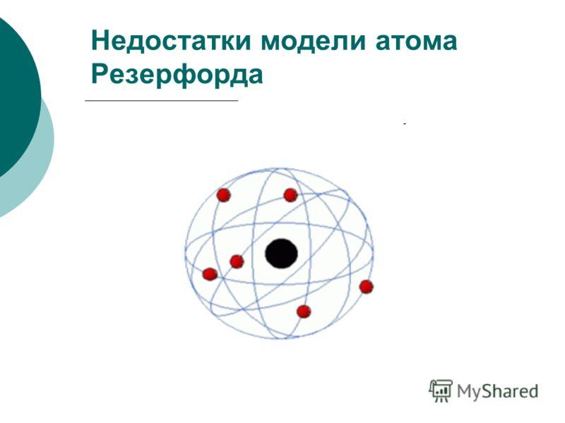 Недостатки модели атома Резерфорда