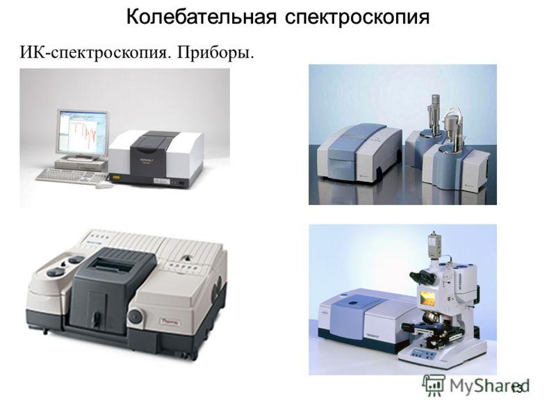 13 Колебательная спектроскопия ИК-спектроскопия. Приборы.