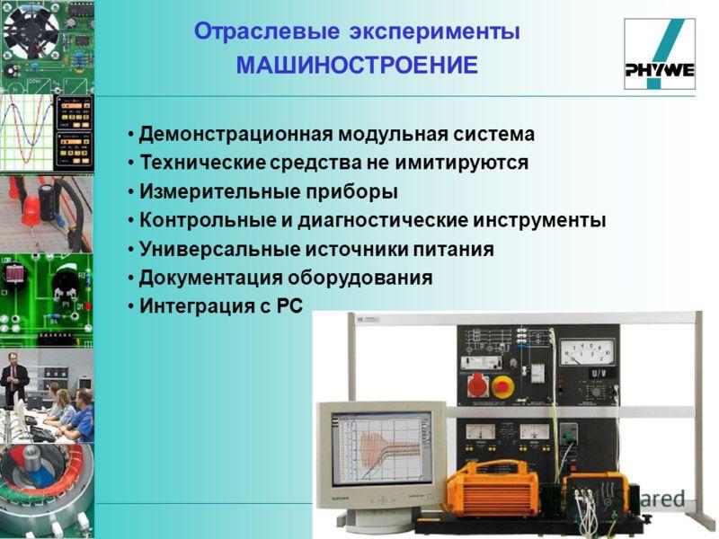 Демонстрационная модульная система Технические средства не имитируются Измерительные приборы Контрольные и диагностические инструменты Универсальные источники питания Документация оборудования Интеграция с РС Отраслевые эксперименты МАШИНОСТРОЕНИЕ