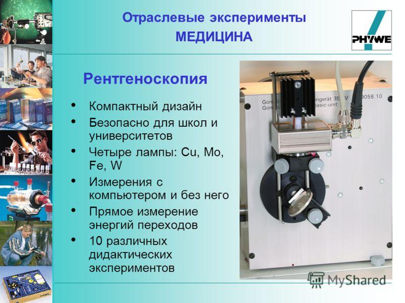 Рентгеноскопия Компактный дизайн Безопасно для школ и университетов Четыре лампы: Cu, Mo, Fe, W Измерения с компьютером и без него Прямое измерение энергий переходов 10 различных дидактических экспериментов Отраслевые эксперименты МЕДИЦИНА