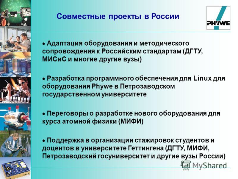Адаптация оборудования и методического сопровождения к Российским стандартам (ДГТУ, МИСиС и многие другие вузы) Разработка программного обеспечения для Linux для оборудования Phywe в Петрозаводском государственном университете Переговоры о разработке