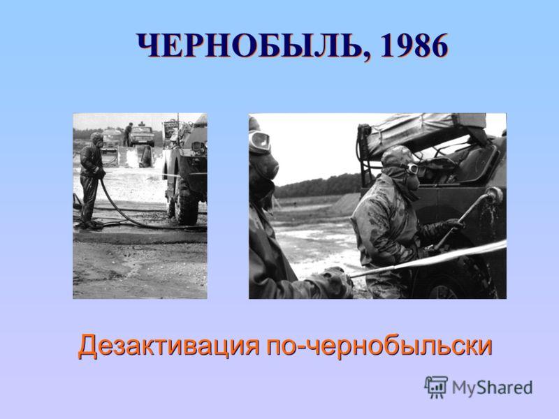 ЧЕРНОБЫЛЬ, 1986 Дезактивация по-чернобыльски
