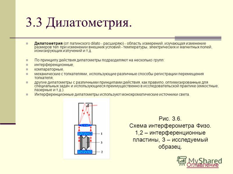3.3 Дилатометрия. Дилатометрия (от латинского dilato - расширяю) - область измерений, изучающая изменение размеров тел при изменении внешних условий - температуры, электрических и магнитных полей, ионизирующих излучений и т.д. По принципу действия ди