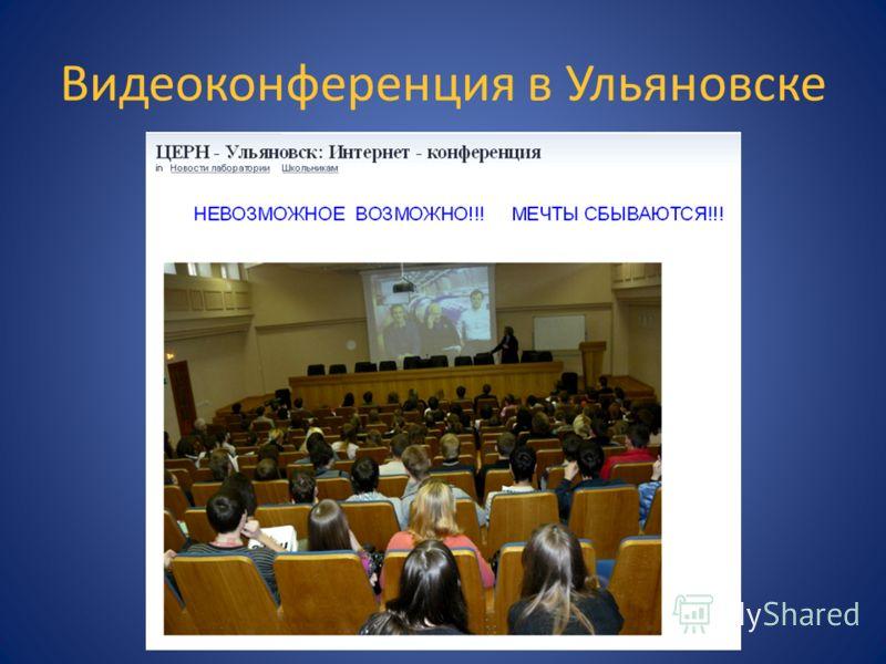 Видеоконференция в Ульяновске