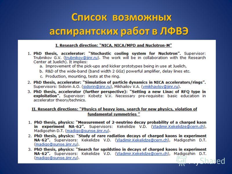 Список возможных аспирантских работ в ЛФВЭ Список возможных аспирантских работ в ЛФВЭ