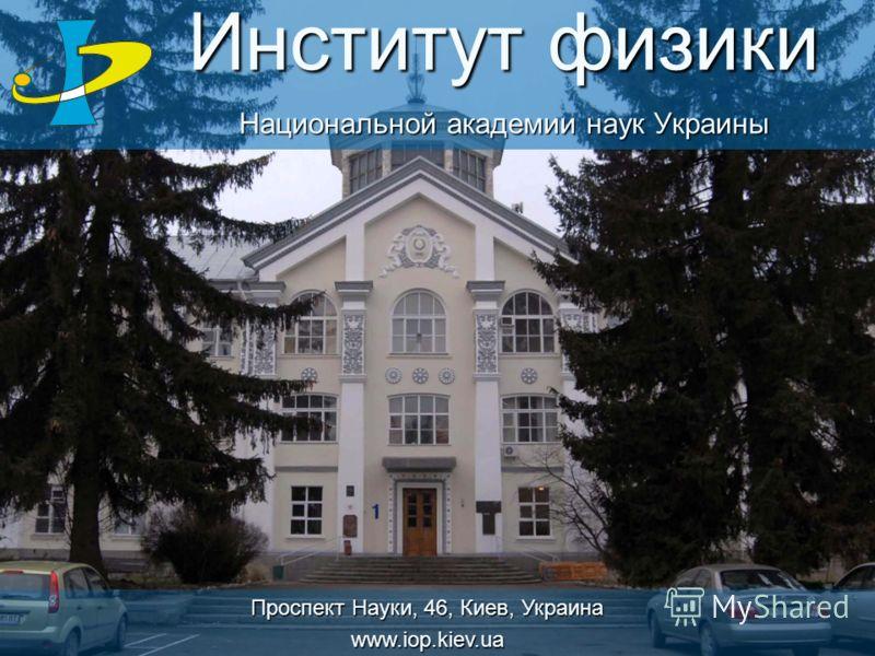 Институт физики Национальной академии наук Украины Проспект Науки, 46, Киев, Украина www.iop.kiev.ua