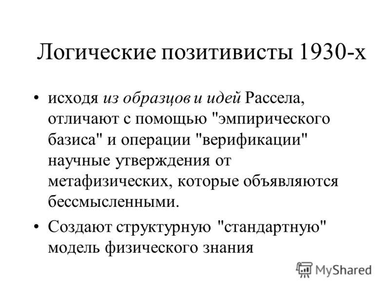 Логические позитивисты 1930-х исходя из образцов и идей Рассела, отличают с помощью