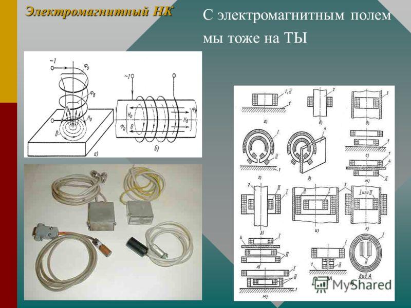 Электромагнитный НК С электромагнитным полем мы тоже на ТЫ