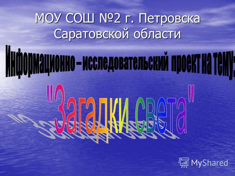 МОУ СОШ 2 г. Петровска Саратовской области