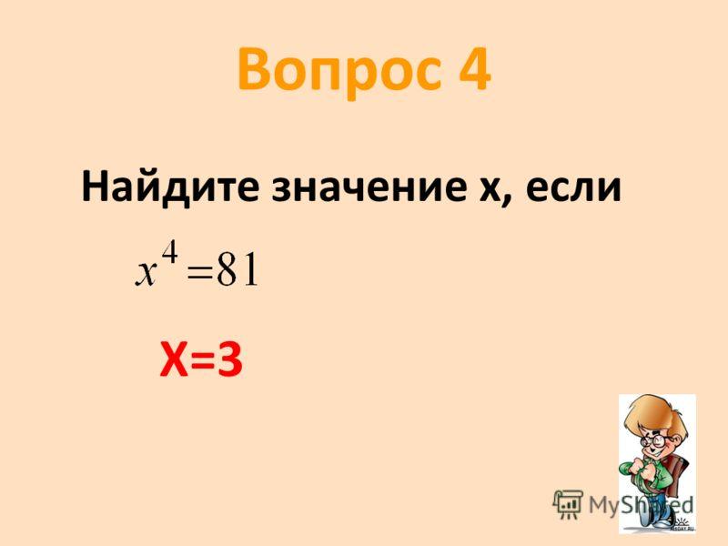 Вопрос 4 Найдите значение х, если Х=3