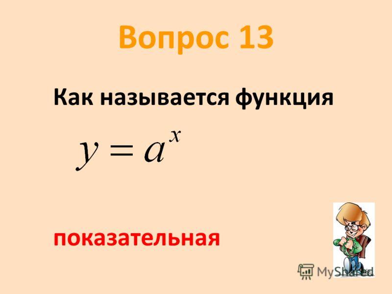 Вопрос 13 Как называется функция показательная