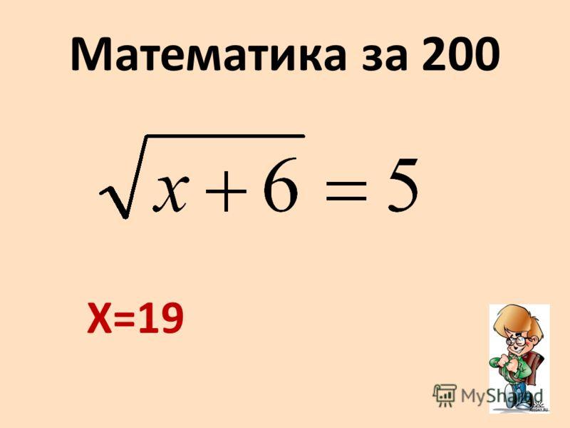 Математика за 200 Х=19