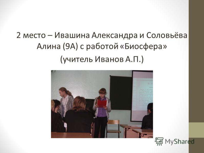 2 место – Ивашина Александра и Соловьёва Алина (9А) с работой «Биосфера» (учитель Иванов А.П.)
