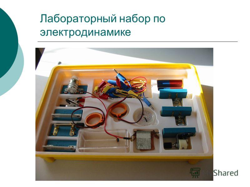 Лабораторный набор по электродинамике