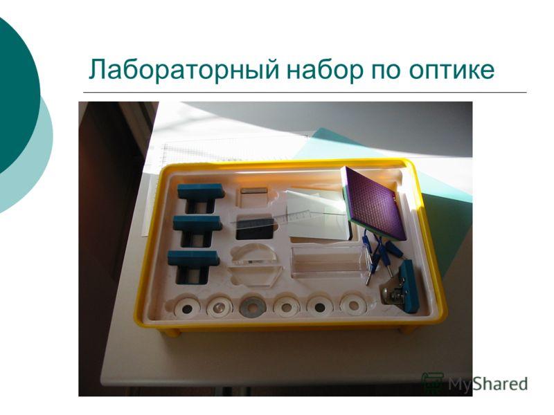 Лабораторный набор по оптике