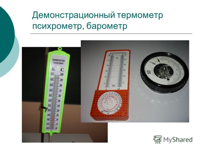 Демонстрационный термометр психрометр, барометр