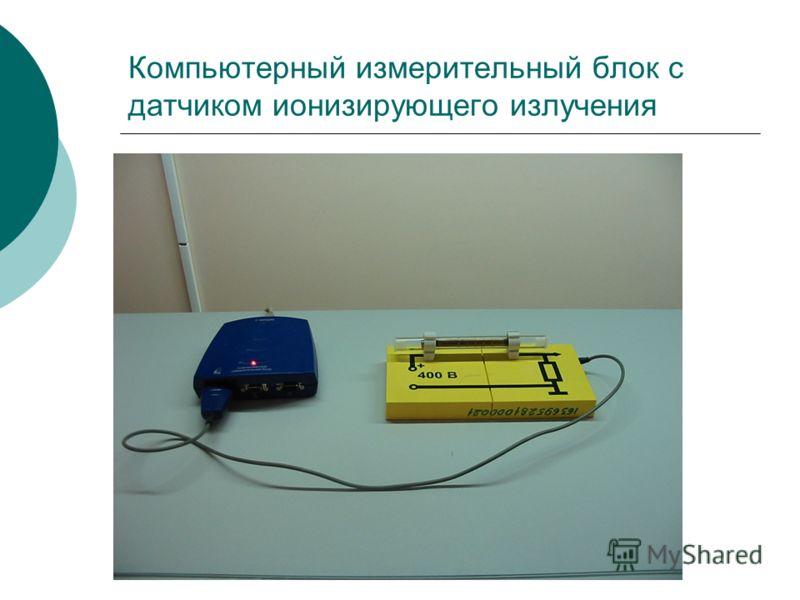 Компьютерный измерительный блок с датчиком ионизирующего излучения