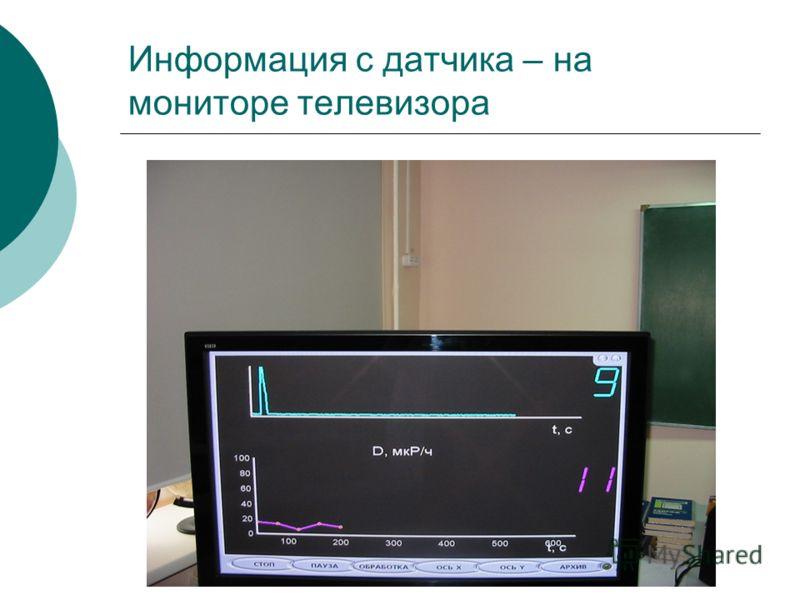 Информация с датчика – на мониторе телевизора