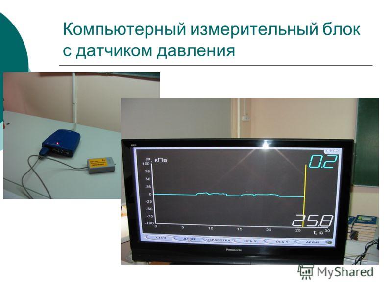 Компьютерный измерительный блок с датчиком давления