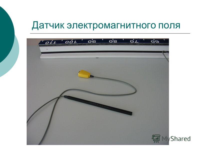Датчик электромагнитного поля