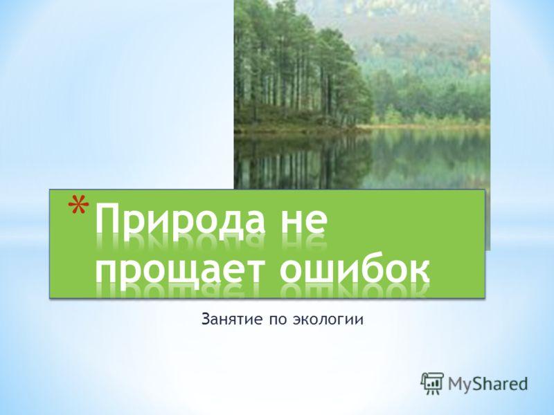 Занятие по экологии