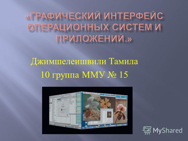 Джимшелеишвили Тамила 10 группа ММУ 15