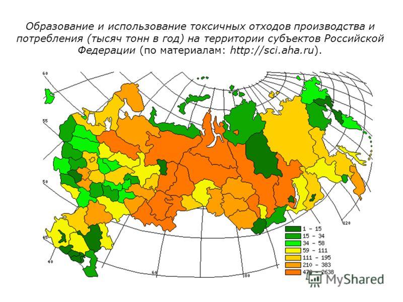 Образование и использование токсичных отходов производства и потребления (тысяч тонн в год) на территории субъектов Российской Федерации (по материалам: http://sci.aha.ru).