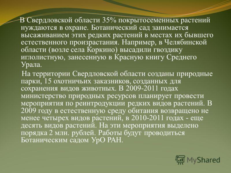 В Свердловской области 35% покрытосеменных растений нуждаются в охране. Ботанический сад занимается высаживанием этих редких растений в местах их бывшего естественного произрастания. Например, в Челябинской области (возле села Коркино) высадили гвозд