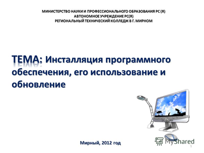 Мирный, 2012 год МИНИСТЕРСТВО НАУКИ И ПРОФЕССИОНАЛЬНОГО ОБРАЗОВАНИЯ РС (Я) АВТОНОМНОЕ УЧРЕЖДЕНИЕ РС(Я) РЕГИОНАЛЬНЫЙ ТЕХНИЧЕСКИЙ КОЛЛЕДЖ В Г. МИРНОМ 1