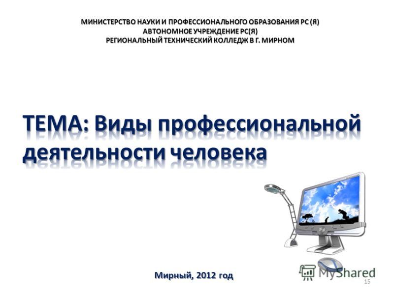 Мирный, 2012 год МИНИСТЕРСТВО НАУКИ И ПРОФЕССИОНАЛЬНОГО ОБРАЗОВАНИЯ РС (Я) АВТОНОМНОЕ УЧРЕЖДЕНИЕ РС(Я) РЕГИОНАЛЬНЫЙ ТЕХНИЧЕСКИЙ КОЛЛЕДЖ В Г. МИРНОМ 15