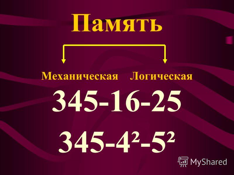 Память Механическая Логическая 345-16-25 345-4²-5²
