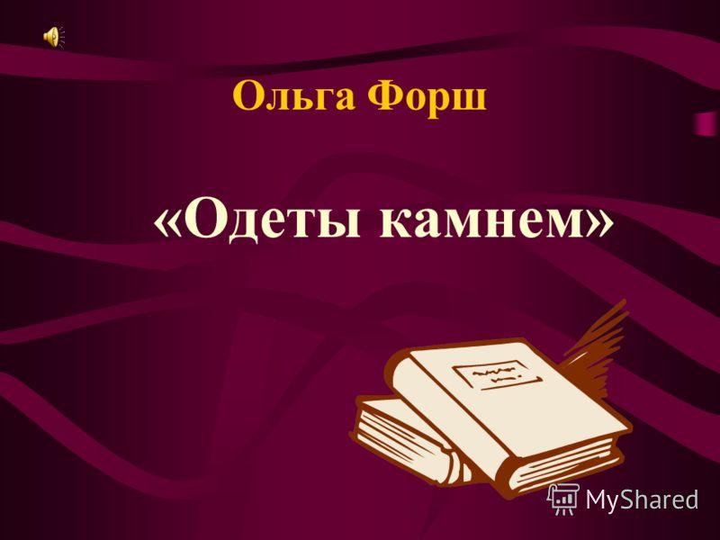 Ольга Форш «Одеты камнем»