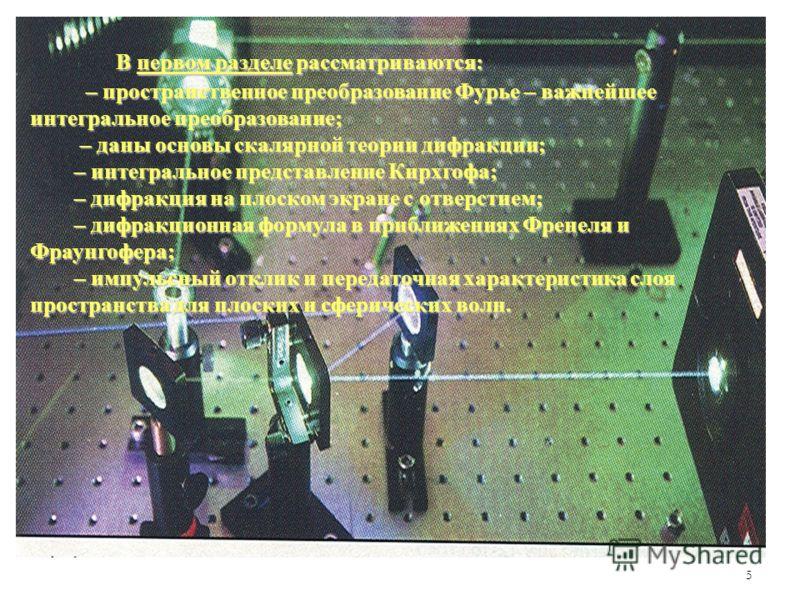 5 В первом разделе рассматриваются: В первом разделе рассматриваются: – пространственное преобразование Фурье – важнейшее интегральное преобразование; – пространственное преобразование Фурье – важнейшее интегральное преобразование; – даны основы скал